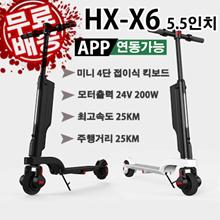 HX-X6 super-mini electric kickboard / free shipping / motor output 24V 200W / maximum speed 25KM / mileage 25KM / maximum load 120KG / body weight 9KG /
