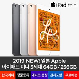 ★앱쿠폰가 444.38불!★일본 정품 아이패드 미니 5 Apple Ipad Mini 5 / 정품 등록 가능 / 국내 리퍼 가능 / 관부가세 포함 / 무료배송 / 돼지코 증정