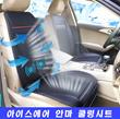 Car cooling cushion summer seat ventilation cushion car 12V air conditioning hair massage cushion