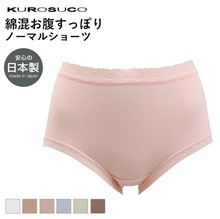 Kurosuco High Rise Mixed Cotton Panties (Pastel Colors、 Made in Japan)(A0571901)