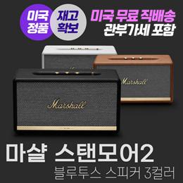 MARSHALL STANMORE 2 Bluetooth Speaker