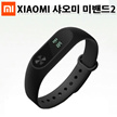 XIAOMI Xiaomi mi band 2 ★ lowest price discount ★ 20 days available / OLED display time / heart rate / step count / calorie consumption / 7g weight / Android 4.4 or higher / ios7 or higher