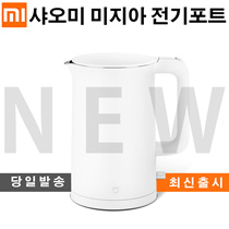 Free Shipping ★ ★ Xiaomi electric kettle / electric kettle / pot port coffee pot 1.5L / wireless / white