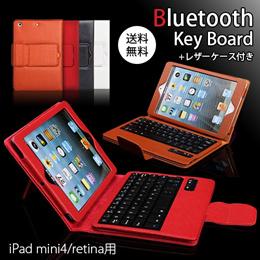 【iPad Pro&mini4取り扱い開始】iPad mini/iPad mini retina用レザーケース付き Bluetooth キーボード☆選べる全6色選べる