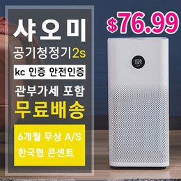 6개월 무상국내A/S 샤오미  공기 청정기 2S 무료 배송 한국어 KC 인증 플러그 관부가세포함 무료배송