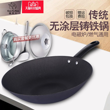 Wok /          uncoated wok induction cooker wok cast iron flat bottom cast iron pot