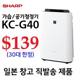 ★재고한정 30대 초특가!!★ [SHARP] 샤프 가습 공기청정기 KC-G40-W