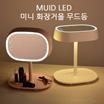 ☆무료배송☆ MUID LED 화장대/조명거울/화장거울/무드등/탁상거울/LED등/터치거울/충전거울/미니거울/미니화장대