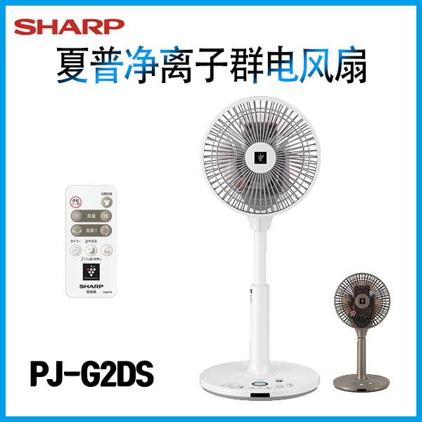 【日本直送宅配包郵】SHARP夏普 PJ-G2DS/(PJ-F2DS新版)除菌離子DC電風扇 [2017年新款/7吋海鷗形扇葉]
