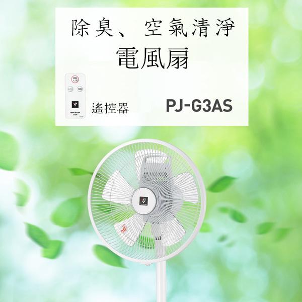 【日本直送宅配包郵】SHARP【PJ-G3AS】電風扇 PJ-F3AS 新款 3段風量 三色可選 空氣清淨 5坪 除臭 自然風 直立扇 遙控器 電扇 風扇
