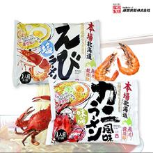 Fujiwara Hokkaido Fresh raw ramen 2 kinds / salt Shrimp flavor crab flavor