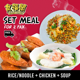 [SHIFUGE] 1 Main 1 Meat 1 Soup for 2 Pax! Order for your dinner tonight!