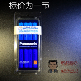 Elop eneloop7 Panasonic rechargeable battery Japan domestic manufacturing
