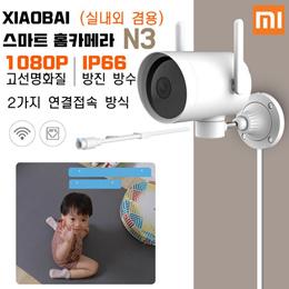 小米室外摄像头户外云台N3监控家用