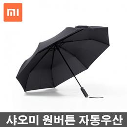 Xiaomi Mijia Automatic Umbrella Sunny Rainy Umbrella Aluminum Windproof Waterproof UV