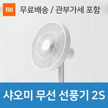 Xiaomi smart me wireless fan 2s