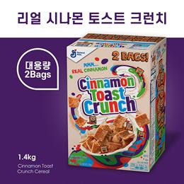 [Cinnamon Toast Crunch Cereal 24.75 oz 2-count] 제너럴 밀스 시나몬 토스트 크런치 시리얼 1.4kg (2개입)