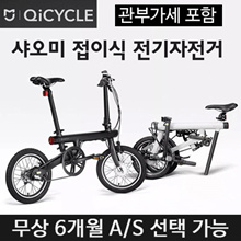 [XIAOMI] Xiaomi folding electric bicycle Qicycle Chi cycle ★ ★ VAT included / Free Shipping ★ 45km / TMM torque sensor / 4 modes of operation