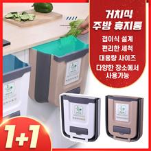 💛1+1💛 싱크대 폴딩 쓰레기통 / 거치식 / 편리함 / 인기상품 / 무료배송