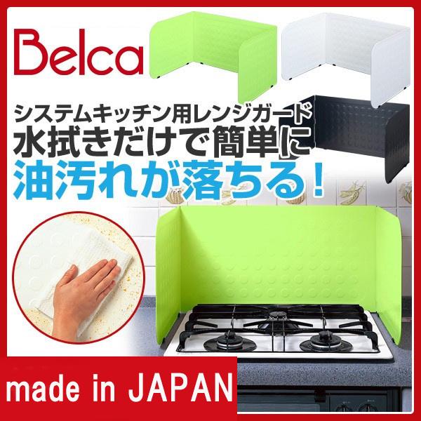 [瓦斯炉挡油板] 日本Belca瓦斯炉挡油板三款 / 日本正品 / 瓦斯炉围架 / 厨房防污垢 / 轻便冲洗