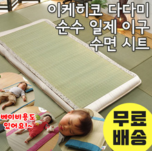 ★ For adults / Baby ★ ★ Ikehiko Japanese rush mattress sleeping sheet Single 88 × 180cm / remove moisture / odor eliminating sweat / MADE IN JAPAN / baby sleeping sheet