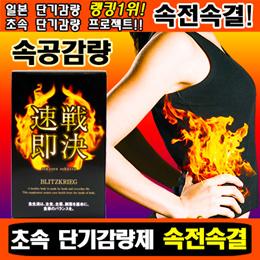 ☆[속전 속결]초속단기 감량제!일본 단기감량 다이어트서플리!최고의 단기감량/초속감량/ 빠른 감량을 원한다면 지금바로!! 속전속결 초속 단기감량제