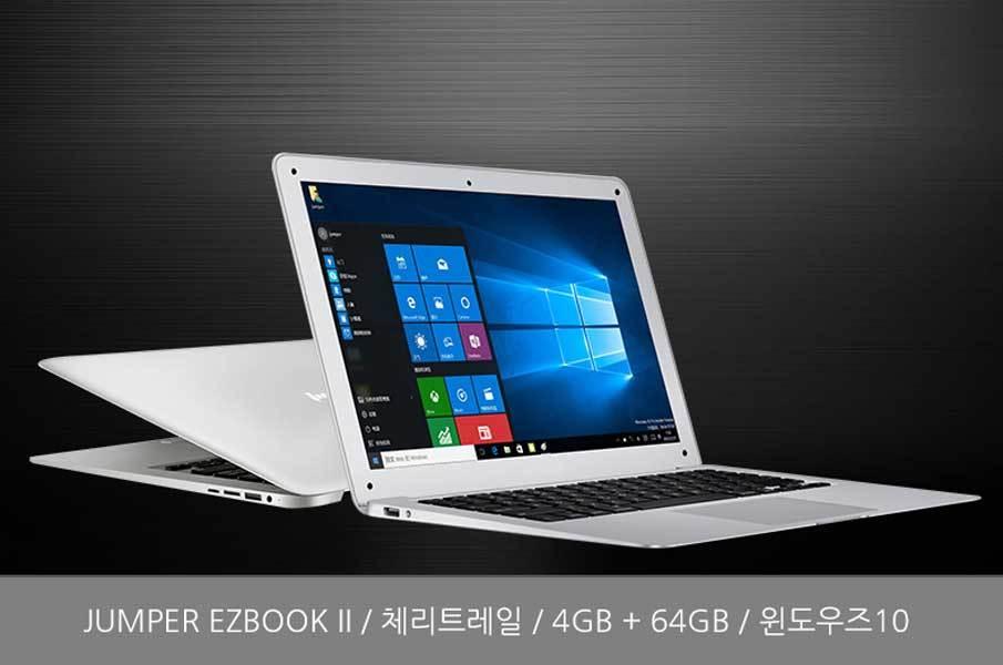 中柏JUMPER EZBOOK2 筆電 4GB+64GB 14.1吋熒幕 Win10系統