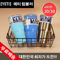 Yeti YETI Tumbler / Free Shipping / 20oz 30oz Large Capacity / Fitness Tumbler Stainless Steel / Stainless Steel
