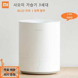 샤오미 가습기 3세대/스마트미 초음파/무료배송/돼지코 무료증정
