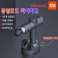 ❤ Free charging stand upon order ❤ Xiaomi Meavon Massage / Massage / Muscle Massager / Free Shipping