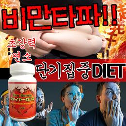 ●ファイヤーセンス fire Sense!! 脂肪を燃やせ!!【強力燃焼】ダイエット専用「ファイアセンス」今がチャンス!強力燃焼減量サポート