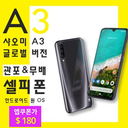 Xiaomi Mi A3 Dual Sim 4GB+64GB/4GB+128GB LTE / Global Version/ Inclusive Taxes/ Free Shipping