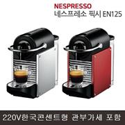 ★쿠폰가 $105★ 드롱기 네스프레소 픽시 EN125 커피머신 / Delonghi Nespresso EN 125 / 시음캡슐 포함 / 무료배송 / 관부가세 포함