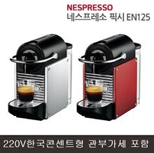 ★ Coupon price $ 116 ★ Delonghi Nespresso Pixi EN125 coffee machine / Delonghi Nespresso EN 125 / with tasting capsule / free shipping /
