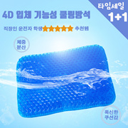 Summer multifunctional ice and breathable gel honeycomb nest egg cushion black technology office ice cool chair cushion for car