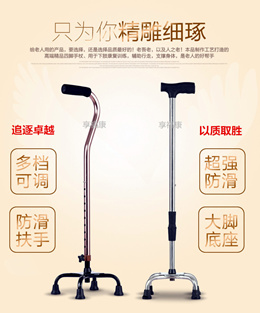 Stainless steel four-foot cane four-foot cane aluminum walking stick for the elderly the elderly cru