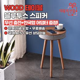 【한국형 어댑터 증정 】 YB-122 WOOD 블루투스 스피커 테이블 / 360도 사운드 / 스마트폰 무선 충전 가능 / 인테리어 테이블 / 100명 한정 특가