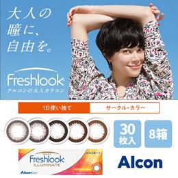 カラーレンズ Alcon Freshlook illminate フレッシュルック イルミネート 1DAY (1箱30枚入り)【8set】