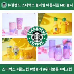 스타벅스2020블라썸 썸머 콜드컵 텀블러 등 8종모음전