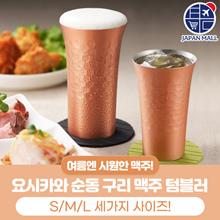Yoshikawa Pure Copper Copper Beer Tumbler / Free Shipping / 3 Sizes / Cool Beer / Japanese Beer Mug