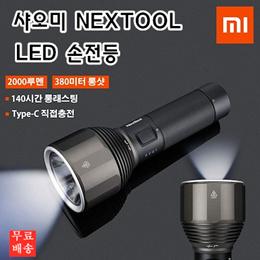 재고확보 샤오미 NEXTOOL LED손전등 / 2000루멘/380미터 롱샷/140시간 롱래스팅/Type-C 직접충전/5000mah 배터리용량 / 관부가세 포함 / 무료배송