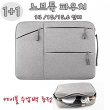 1 + 1 notebook pouch bag / laptop bag / 14/15 / 15.6 inch laptop storage / tablet bag