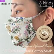 🌸[Made in Korea] reusable mask / built-in filter / 3D cotton mask / 8 types of flower pattern mask