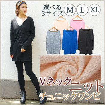 デコルテ美Vネックのゆるっと着れるテールカットなニットワンピース♪ふんわりルーズ感♪選べる3サイズM~L~XLサイズ/体型カバーに使える/ゆったり/大きいサイズ対応【送料無料】