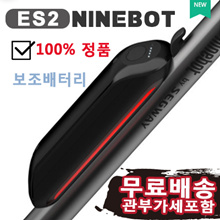 Ninebot ES2 Extension Battery / Free Shipping / VAT with VAT / Battery Capacity 5200mAh / ES1 Compatible / 100% Genuine