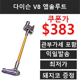 Dyson V8 Absolute Cord-Free Vacuum / Dyson Cyclone V10 Absolute Cord-Free Vacuum
