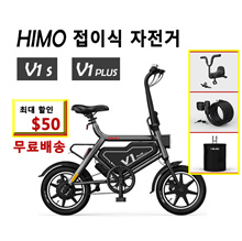 HIMO electric assist bicycle XIAOMI