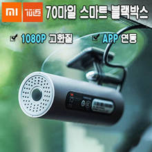 70 Mile Smart Black Box / 1080P High Definition Recording / IMX323 Sony Graphic Sensor / 130 Degree Wide Angle / Emergency Recording / Recording / Wireless Connection