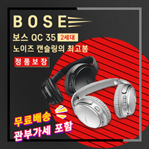 ★Coupon Price $250★ Bose QC 35 2 / QC 35 2nd Generation / Noise Cancelling / Include VAT / Free Ship