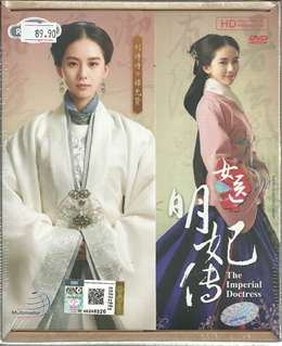 THE IMPERIAL DOCTRESS - COMPLETE CHINESE TV SERIES DVD BOX SET (1-50 EPISODES)